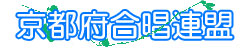 京都府合唱連盟 │ Kyoto Choral Association