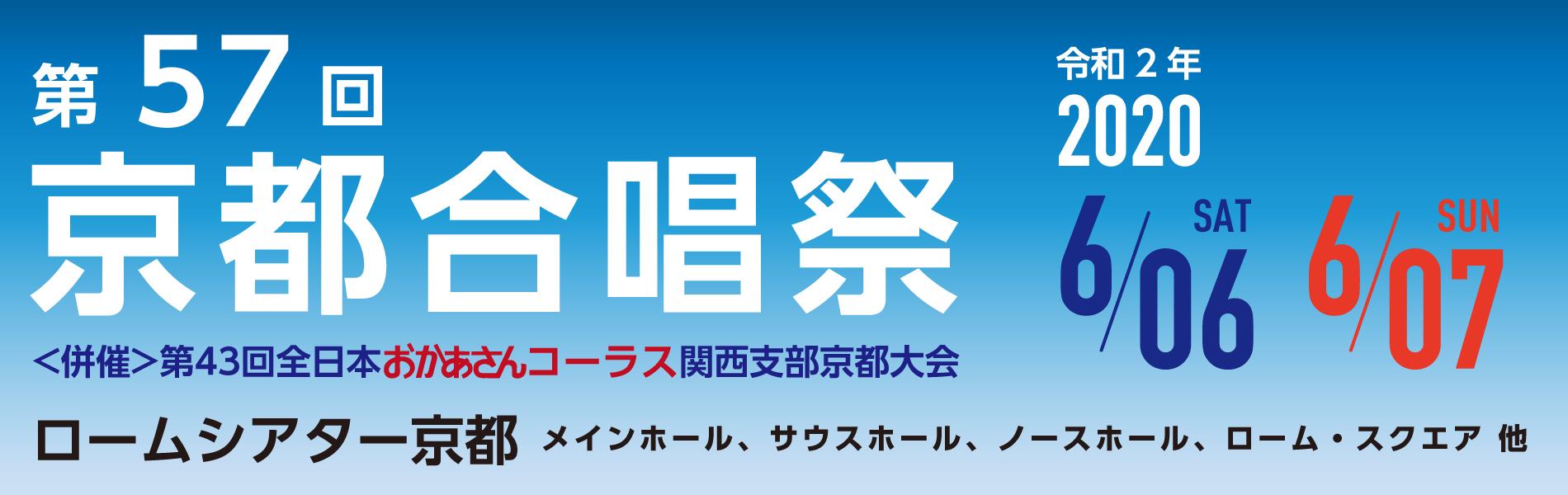第57回京都合唱祭